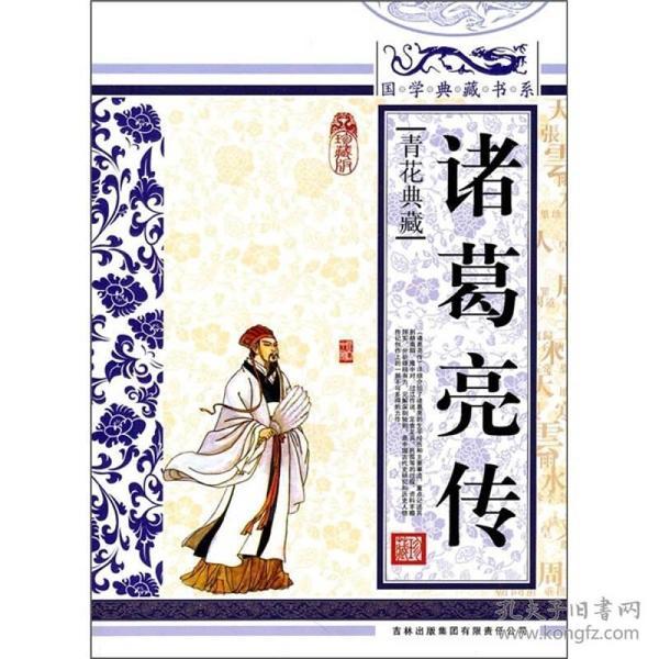 国学典藏书系.人类知识文化精华.珍藏版:诸葛亮传