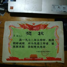 1972年蛟河县直属机关先进工作者奖状