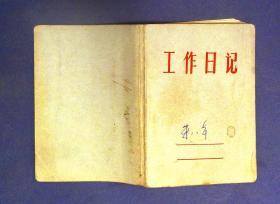 21011700 工作日记北京X区笔记本写100页左右 1977 学大庆 参加大会 党委