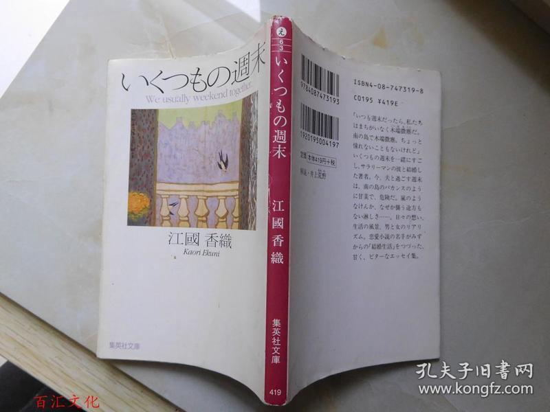 いくつもの週末(64开 日文原版)