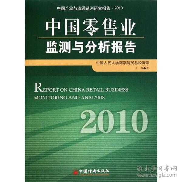 中国零售业检测与分析报告2010