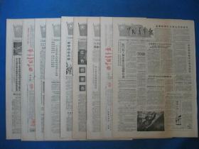 1987年中国青年报 1987年6月20日21日23日24日25日26日27日28日30日报纸