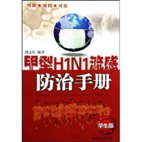 甲型H1N1流感防治手册学生版