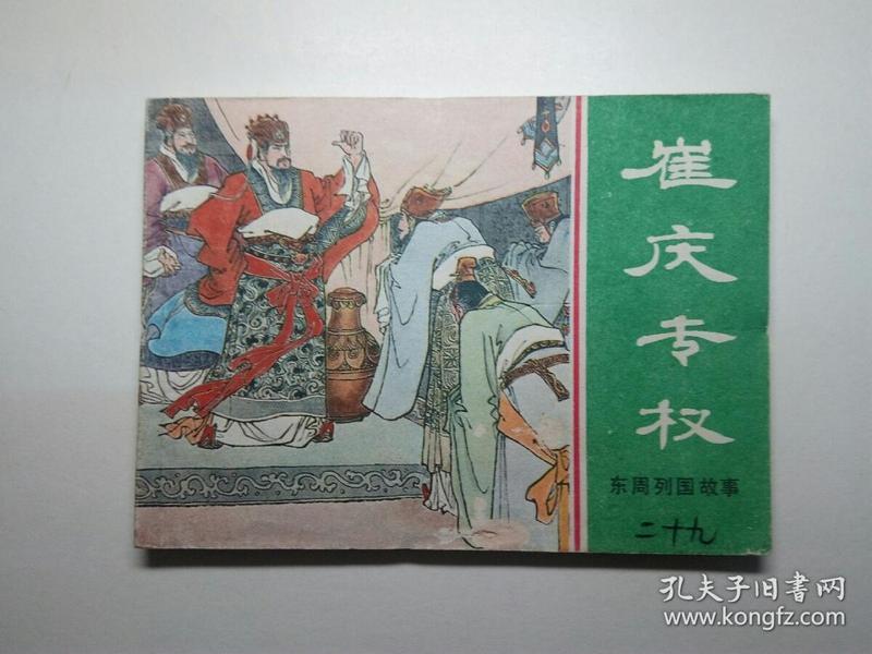 崔庆专权(东周缺本)~