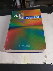 无机精细化学品手册(精装)书角磨损