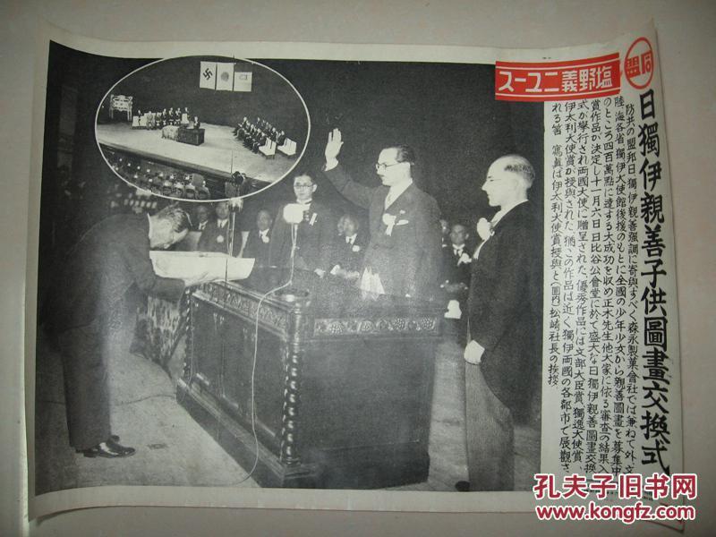 日本侵华罪证 1938年同盟写真特报日本德国意大利亲善  日本少儿绘画大赛优秀作品呈赠意大利大使欣赏
