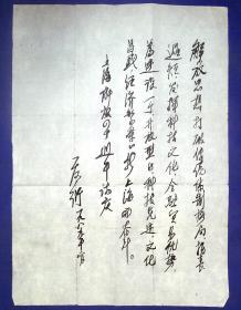 21011703 夏@衍毛笔题字一幅 上海解放四十周年庆 (夹在丁@子霖油印本内)