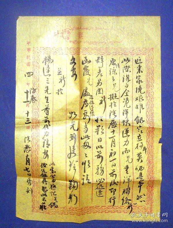 21011704 民国四年 刘迁珍毛笔信札1页 花样云笺纸 近来家境艰难。。。