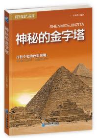 ●科学探索与发现:神秘的金字塔