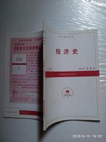 经济史 2009年第4期