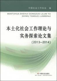 本土化社会工作理论与实务探索论文集(2013-2014)