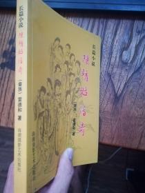 长篇小说:陈靖姑传奇(09年一版一印仅印1000册,品好)