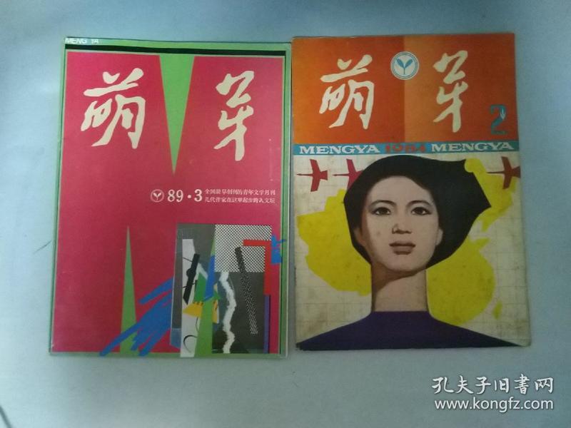 《萌芽》杂志 1983·1984 二本合售
