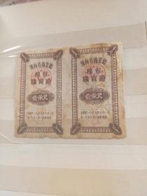 河南省商业厅棉布购货证壹市尺连票两张1955年