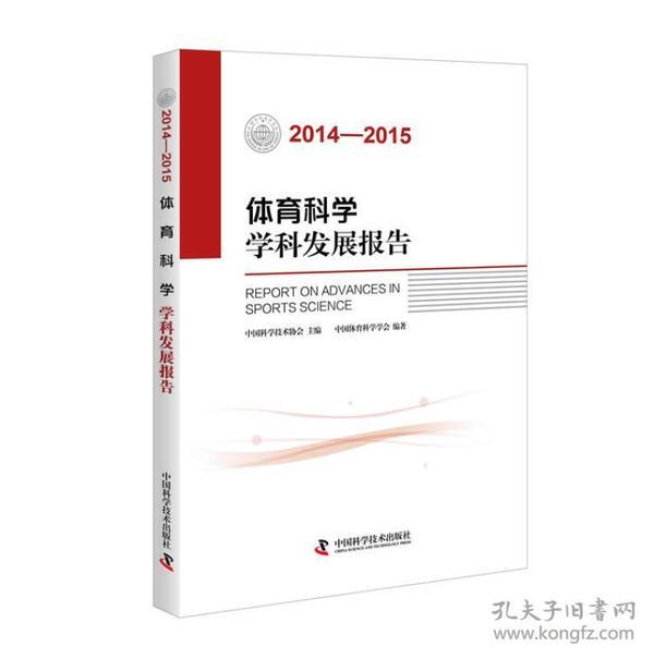 体育科学学科发展报告(2014-2015)