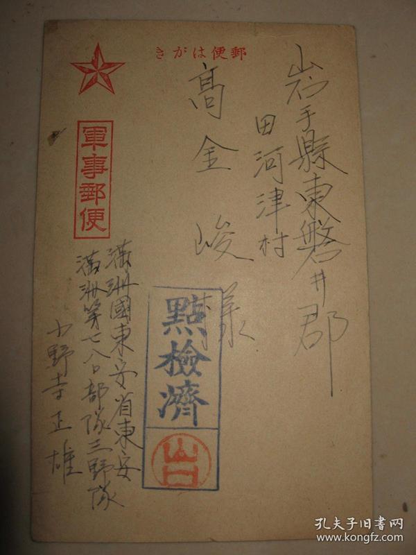 日本侵华 军事邮便  日军 民国实寄 明信片 1枚  满洲国东安省满洲第七八〇部队