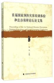 首届国家预防灾害培训体验和法治保障论坛论文集