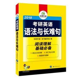 2018考研英语语法与长难句 华研外语