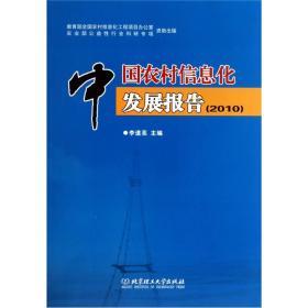 中国农村信息化发展报告