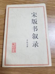宋版书叙录(印量5500册)