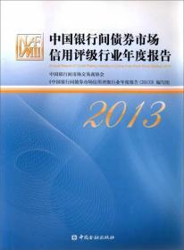 中国金融出版社 中国银行间债券市场信用评级行业年度报告.2013