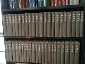 胡适全集,精装,全44册,2007年2印,包运费,原三箱装,改好成两箱,原箱已扔去,库存书,九成新,略有磨损,比2013年新印的纸张印刷质量都好,参看书影及描述