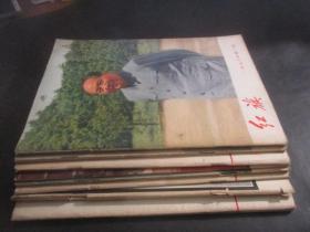 红旗 1976年第1.5.6.7.8.9.10.11.12期,共9本 第10期为毛泽东逝世纪念专辑