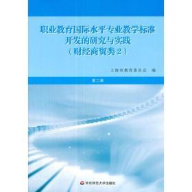 职业教育国际水平专业教学标准开发的研究与实践 财经商贸类2