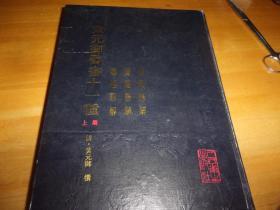 黄元御医书十一种 上册--16开精装,1990年一版一印--原书,非复印件
