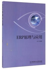 ERP原理与应用