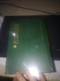 越缦堂日记(12)32开硬精装原装未拆(清)李慈铭 著广陵书社