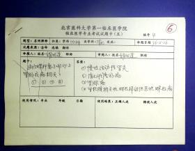 21011674 北京医科大学胡伏莲 王化虹试题卡20张