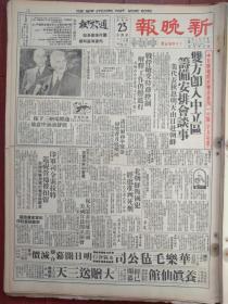 新晚报(原版报纸)1953年10月23日,(抗美援朝停战后志愿军战俘遣返),战俘受特务控制解释工作仍难进行,印军司令巡视营地被扣留台湾特务用棍打他并提要求,北朝鲜叛国犯被子判死刑,南韩杀害战俘,唐人《金陵春梦》连载,弓刀《艾丽丝梦游天堂》连载,忽庵《高丽夫人》连载,李克莹连环画《黄金劫》连载,史得《奸情》连载,洪原《彭克探案》连载,方茵小说《伎俩》澳门大爆炸。