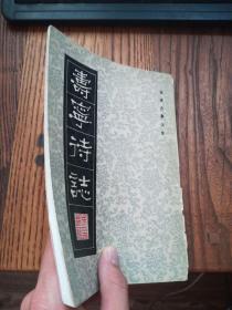 寿宁诗志 83年一版一印仅6000册品好干净私藏