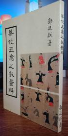 华佗五禽之戏图解