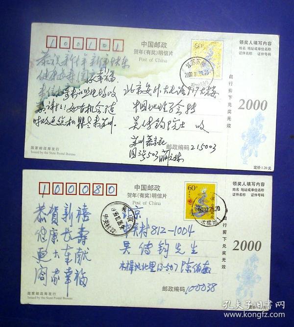 21011675 致中科院士吴传钧等 明信片7张