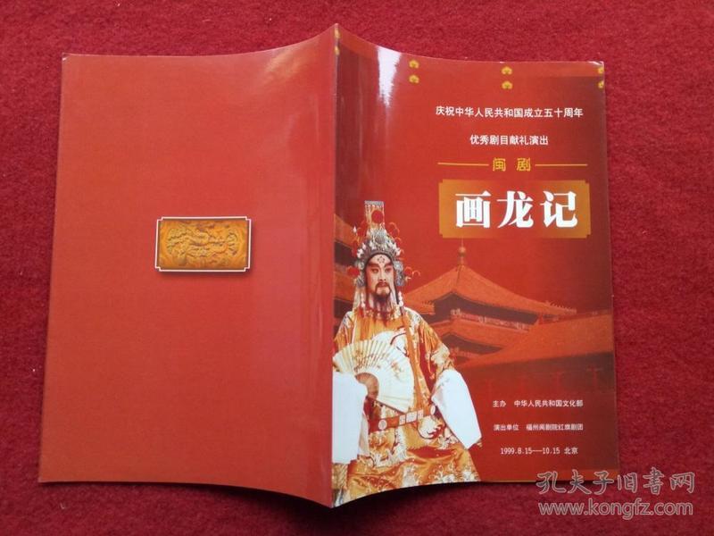 怀旧收藏 节目单说明书 1999闽剧 画龙记 丛兆恒张升营林武华杨东图片