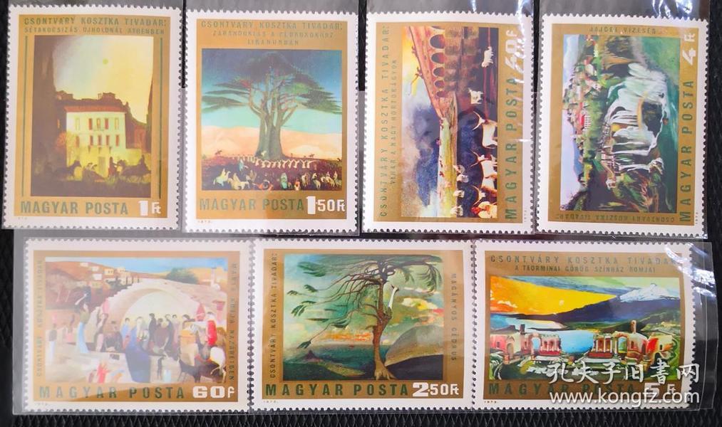 匈牙利1973年 科松特瓦利绘画 名画  7全新原胶( 外国邮票 )