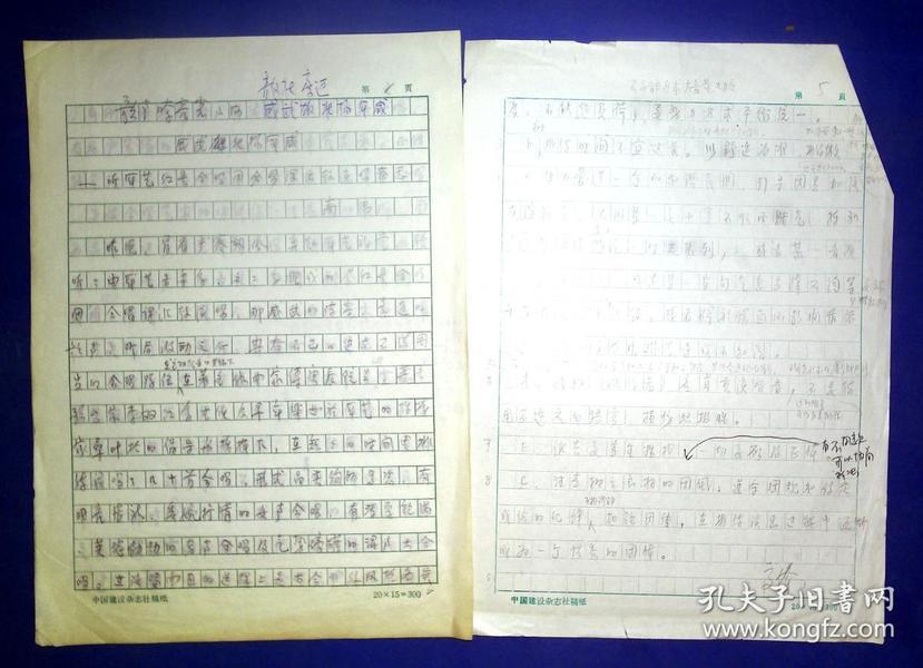 21011676 国家一级指挥高伟手稿13页