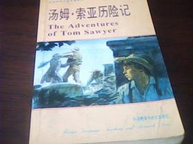 汤姆索亚历险记 The adventures of Tom Sawyer