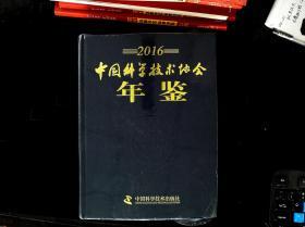 2016中国科学技术协会年鉴