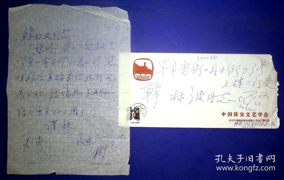 21011680 中国舞台美术学会的创始人之一 总政歌舞团舞美队队长 韩林波信札韩林波手稿3页 往来信札1页
