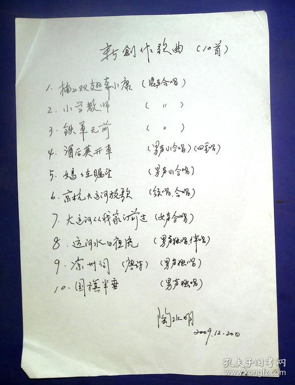21011679 书法家 曲艺家陶水明手稿1页