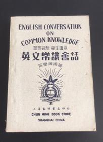 英文常识会话