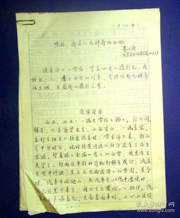 21011681 国家环境保护部评估中心专家 北京摄影家协会副主席秦大唐手稿11页 陕北 那是一片神奇的土地