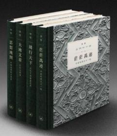 《我们的中国》 套装四册 (三联书店)
