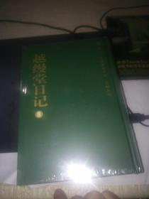 越缦堂日记(8)32开硬精装原装未拆(清)李慈铭 著广陵书社