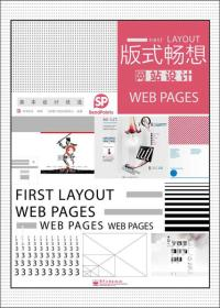版式畅想.网页设计