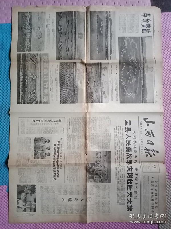 【山西日报】1965年年9月14日