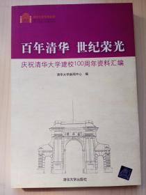 百年清华世纪荣光:庆祝清华大学建校100周年资料汇编(第2版)